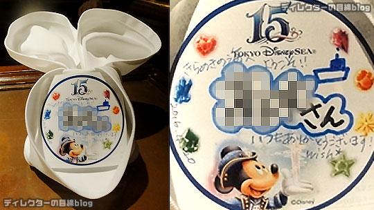 """°○°東京ディズニーシー15周年""""ザ・イヤー・オブ・ウィッシュ""""に因んだ季節のスペシャル・カクテル@テディ・ルーズヴェルト・ラウンジ"""