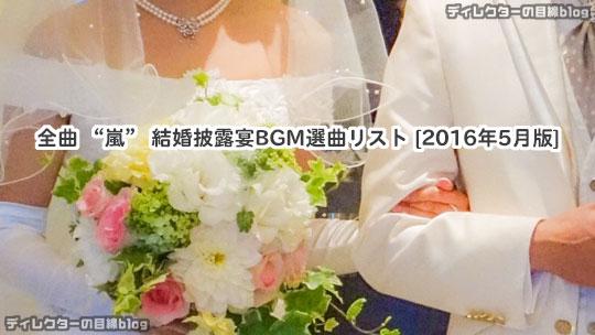 "全曲 ""嵐"" 結婚披露宴BGM選曲リスト [2016年5月版]"