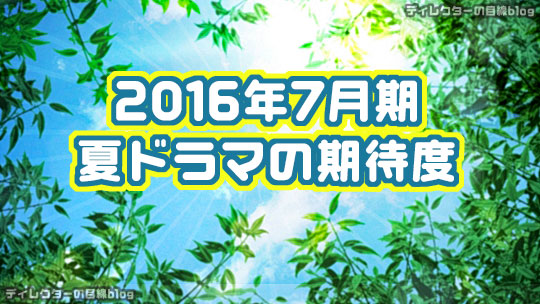 2016年7月期夏ドラマの期待度