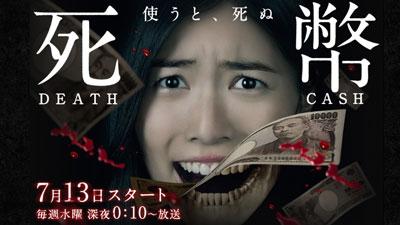 【動画】死幣 ~DEATH CASH~