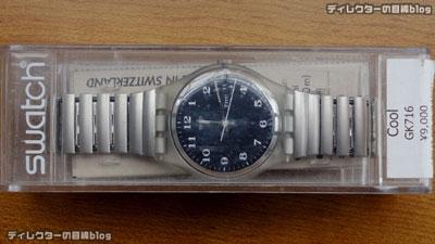 桜井広海(反町隆史)が海に投げ捨てる腕時計