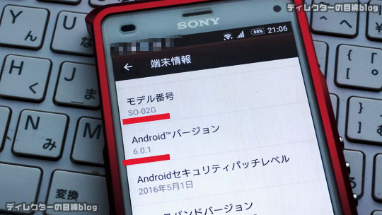 Xperia Z3 Compact SO-02G を Android 6.0 にアップデートしてみました