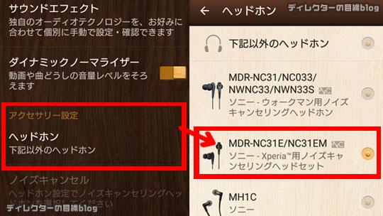 [MDR-NC31EM] Xperia Z3 Compactが快適! 通話も可能なノイズキャンセリング機能付きイヤホン
