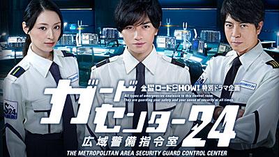 金曜ロードSHOW!特別ドラマ企画「ガードセンター24 広域警備司令室」
