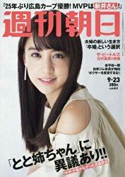週刊朝日 2016年 9/23 号 [雑誌]