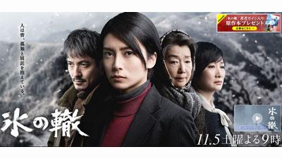 ABC創立65周年記念スペシャルドラマ「氷の轍」 (2016/11/5) 感想