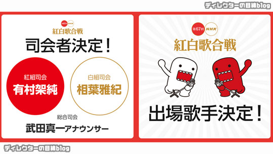 NHKのエース・武田真一アナが『第67回NHK紅白歌合戦』総合司会者へ