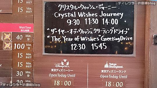 よいお年を… 東京ディズニーシー 2016年の締め(大晦日)の入園も無事終了