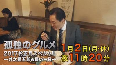 孤独のグルメ お正月スペシャル ~井之頭五郎の長い一日~ (2017/1/2) 感想