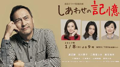 MBS開局65周年記念 新春ドラマ特別企画「しあわせの記憶」 (2017/1/8) 感想