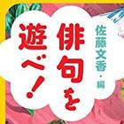 俳句を遊べ!: コ・ト・バ・を・ア・ソ・ベ!Vol.1