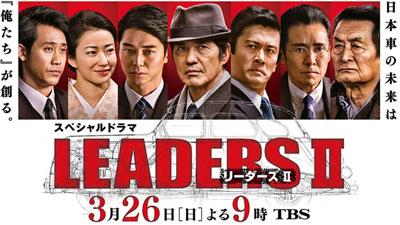 スペシャルドラマ「LEADERS Ⅱ(リーダーズ2)」 (2017/3/26) 感想