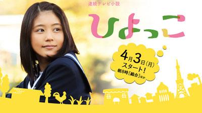 連続テレビ小説「ひよっこ」