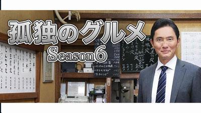 孤独のグルメ Season6