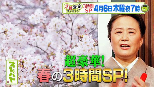 プレバト才能ランキング3時間スペシャル