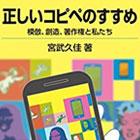 正しいコピペのすすめ-模倣、創造、著作権と私たち (岩波ジュニア新書)