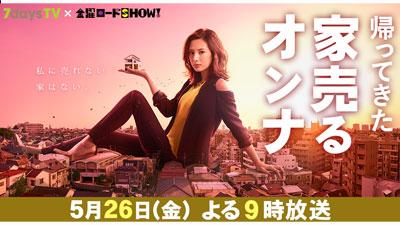 7daysTV×金曜ロードSHOW!「帰ってきた家売るオンナ」 (2017/5/26) 感想