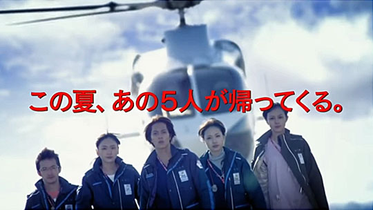 [一安心] 「コード・ブルー」サードシーズンもミスチル「HANABI」が主題歌