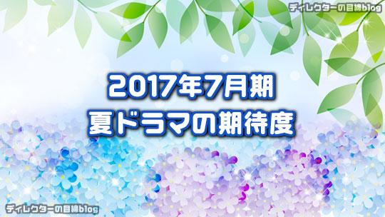 2017年7月期 / 夏ドラマの期待度