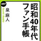昭和40年代ファン手帳