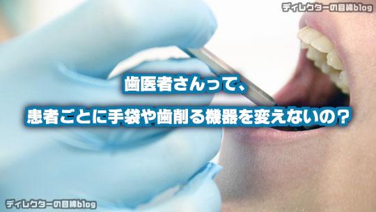 [驚怖] 歯医者さんって、患者ごとに手袋や歯削る機器を変えないの?