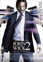 映画「ジョン・ウィック:チャプター2(字幕版)」 感想と採点 ※ネタバレなし