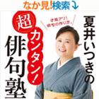 夏井いつきの超カンタン! 俳句塾
