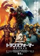映画「トランスフォーマー/最後の騎士王(3D・日本語吹替版)」 感想と採点 ※ネタバレなし