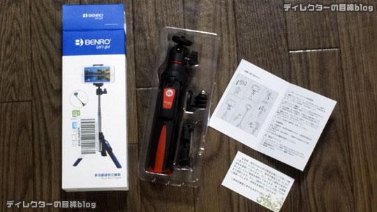 2,980円のちょい高の新型三脚伸縮自撮り棒(アルミ合金製)1か月使用レポート | Fanrong