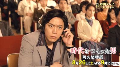 24時間テレビ ドラマスペシャル「時代をつくった男 阿久悠物語」 (2017/8/26) 感想