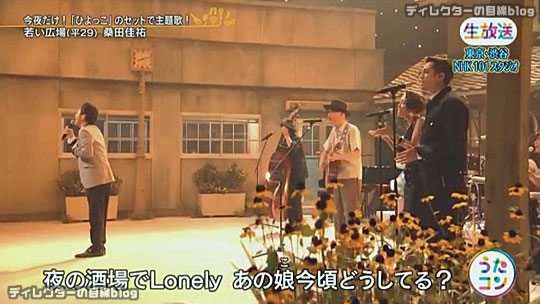NHK「うたコン」での桑田佳祐さんとひよっこのコラボ (2017/08/29)