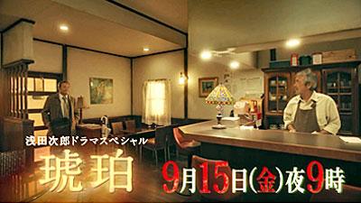 浅田次郎ドラマスペシャル「琥珀」 (2017/9/15) 感想