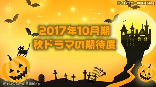 2017年10月期 / 秋ドラマの期待度