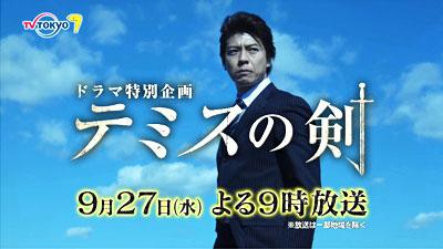 ドラマ特別企画「テミスの剣」 (2017/9/27) 感想