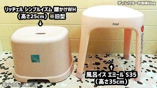 座り心地と洗い易さに拘った高さ35cmの風呂イス「エミール S35」 自腹購入レポ