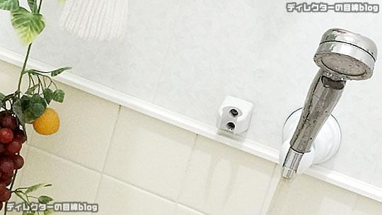 好きな場所にシャワーを設置可能「吸盤式シャワーフック PS30‐37‐W/三栄水栓」 自腹購入レポ