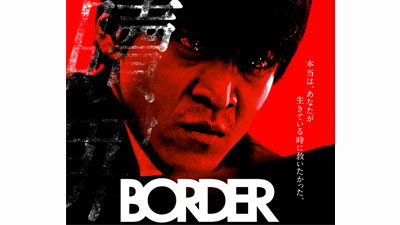 ドラマスペシャル「BORDER 贖罪」 (2017/10/29) 感想