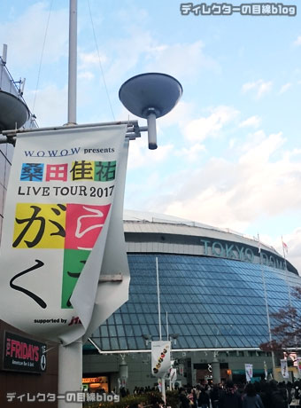 桑田佳祐 LIVE TOUR 2017「がらくた」東京ドーム1日目参戦! (2017/11/11)■