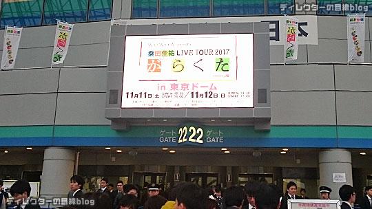 桑田佳祐 LIVE TOUR 2017「がらくた」東京ドーム1日目参戦! (2017/11/11)