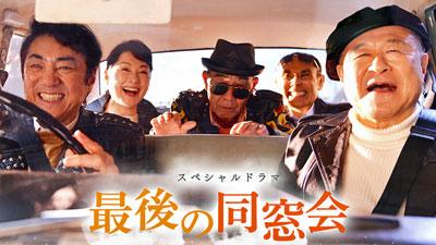 スペシャルドラマ「最後の同窓会」 (2017/11/26) 感想