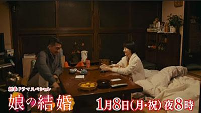 新春ドラマスペシャル 娘の結婚 (2018/1/8) 感想