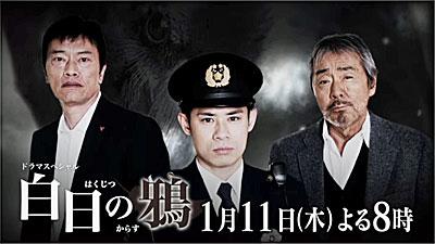 ドラマスペシャル 白日の鴉 (2018/1/11) 感想
