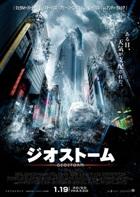 映画「ジオストーム(2D・日本語字幕版)」 感想と採点 ※ネタバレなし