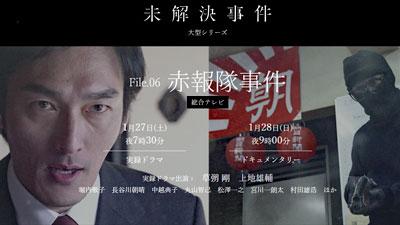 NHKスペシャル 未解決事件「File06 赤報隊事件 戦慄の銃弾 知られざる闇 1夜目:実録ドラマ編」 (2018/2/27) 感想