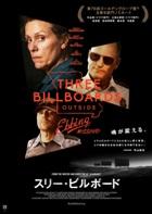 映画「スリー・ビルボード(日本語字幕版)」 感想と採点 ※ネタバレなし