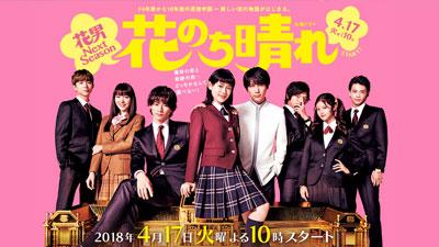 花のち晴れ~花男 Next Season~