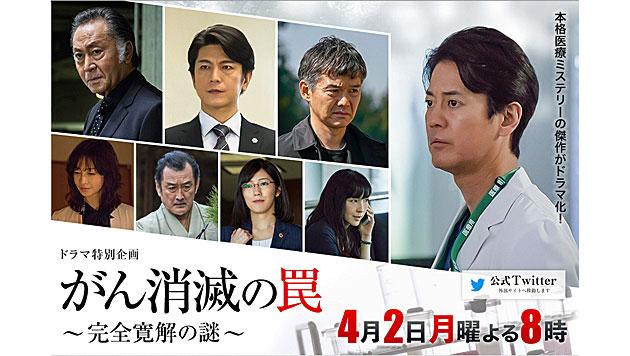 ドラマ特別企画「がん消滅の罠~完全寛解の謎~」 (2018/4/2) 感想