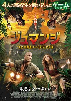 映画「ジュマンジ/ウェルカム・トゥ・ジャングル(2D・日本語字幕版)」 感想と採点 ※ネタバレなし