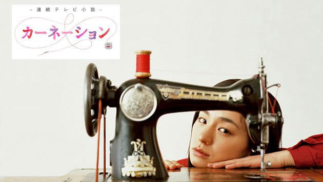 連続テレビ小説「カーネーション」
