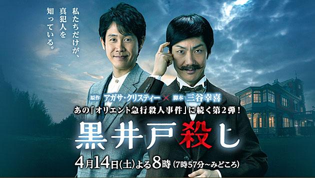 スペシャルドラマ「黒井戸殺し」 (2018/4/14) 感想